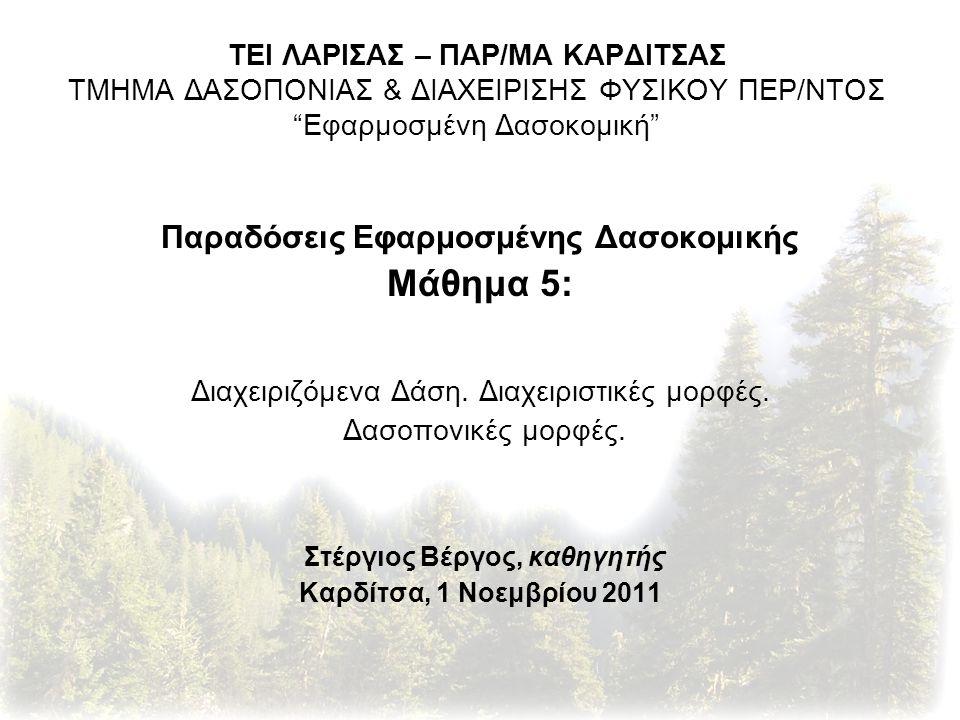 Παραδόσεις Εφαρμοσμένης Δασοκομικής Μάθημα 5: Διαχειριζόμενα Δάση.