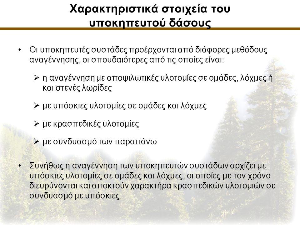 Χαρακτηριστικά στοιχεία του υποκηπευτού δάσους Οι υποκηπευτές συστάδες προέρχονται από διάφορες μεθόδους αναγέννησης, οι σπουδαιότερες από τις οποίες είναι:  η αναγέννηση με αποψιλωτικές υλοτομίες σε ομάδες, λόχμες ή και στενές λωρίδες  με υπόσκιες υλοτομίες σε ομάδες και λόχμες  με κρασπεδικές υλοτομίες  με συνδυασμό των παραπάνω Συνήθως η αναγέννηση των υποκηπευτών συστάδων αρχίζει με υπόσκιες υλοτομίες σε ομάδες και λόχμες, οι οποίες με τον χρόνο διευρύνονται και αποκτούν χαρακτήρα κρασπεδικών υλοτομιών σε συνδυασμό με υπόσκιες.