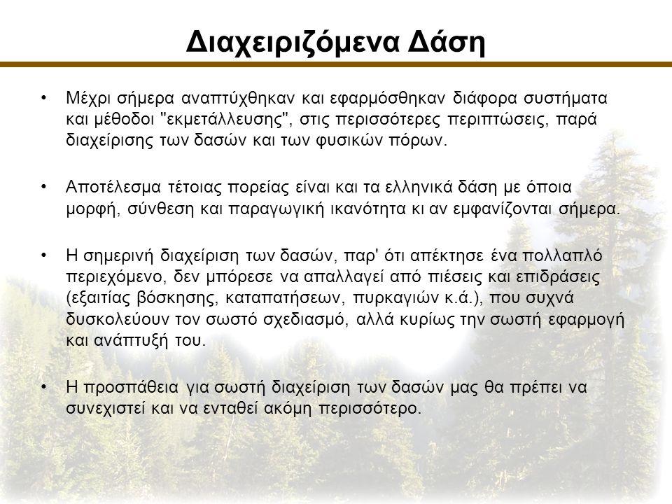 Η κατάσταση των δασών μας Στα δάση μας υπάρχουν από πλευράς δομών σημαντικά προβλήματα.