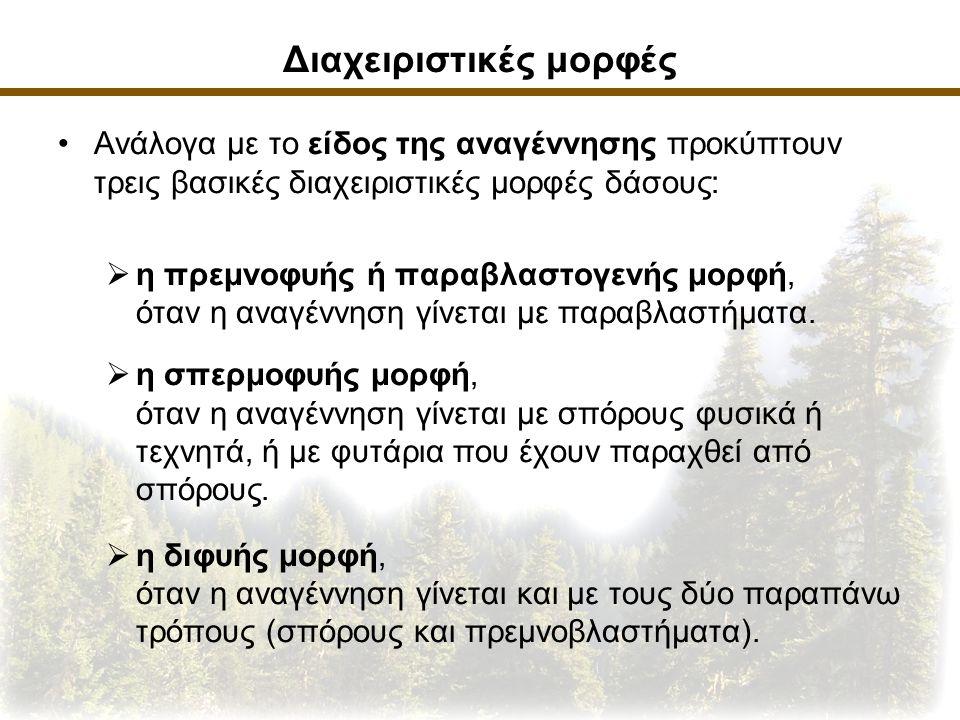 Ελλάδα & αποψιλωτικές υλοτομίες Στη χώρα μας τέτοιου είδους αποψιλωτικές υλοτομίες γίνονται μόνο στα πρεμνοφυή δάση.