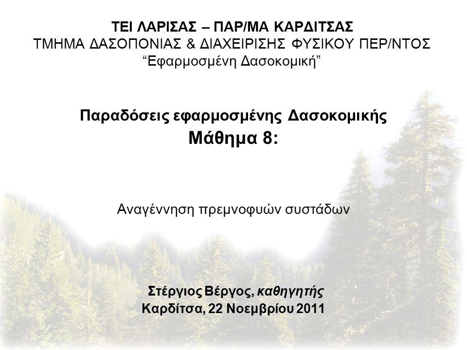Παραδόσεις εφαρμοσμένης Δασοκομικής Μάθημα 8: Αναγέννηση πρεμνοφυών συστάδων Στέργιος Βέργος, καθηγητής Καρδίτσα, 22 Νοεμβρίου 2011 ΤΕΙ ΛΑΡΙΣΑΣ – ΠΑΡ/ΜΑ ΚΑΡΔΙΤΣΑΣ ΤΜΗΜΑ ΔΑΣΟΠΟΝΙΑΣ & ΔΙΑΧΕΙΡΙΣΗΣ ΦΥΣΙΚΟΥ ΠΕΡ/ΝΤΟΣ Εφαρμοσμένη Δασοκομική