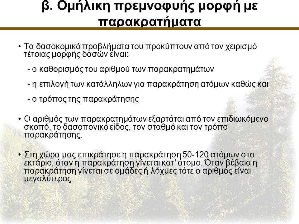 β. Ομήλικη πρεμνοφυής μορφή με παρακρατήματα Τα δασοκομικά προβλήματα του προκύπτουν από τον χειρισμό τέτοιας μορφής δασών είναι: - ο καθορισμός του α