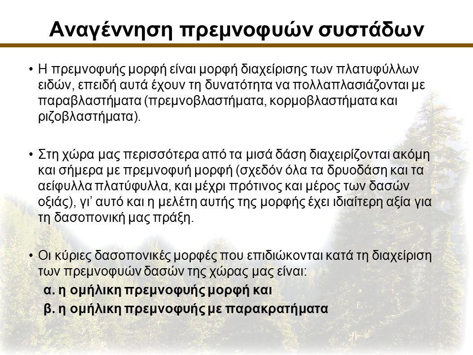 Αναγέννηση πρεμνοφυών συστάδων Η πρεμνοφυής μορφή είναι μορφή διαχείρισης των πλατυφύλλων ειδών, επειδή αυτά έχουν τη δυνατότητα να πολλαπλασιάζονται με παραβλαστήματα (πρεμνοβλαστήματα, κορμοβλαστήματα και ριζοβλαστήματα).