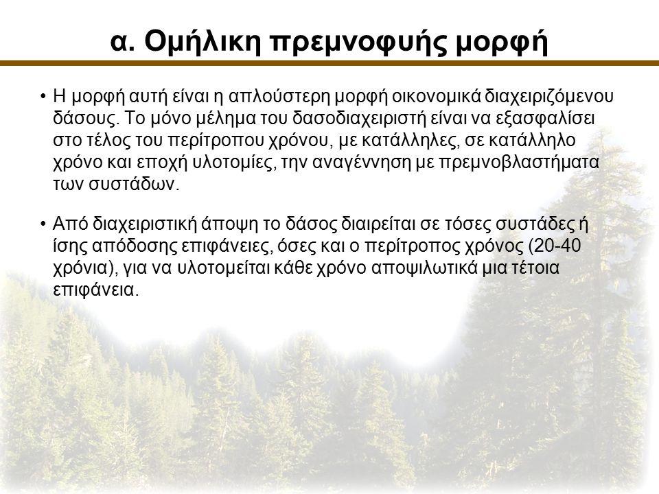 α. Ομήλικη πρεμνοφυής μορφή Η μορφή αυτή είναι η απλούστερη μορφή οικονομικά διαχειριζόμενου δάσους. Το μόνο μέλημα του δασοδιαχειριστή είναι να εξασφ