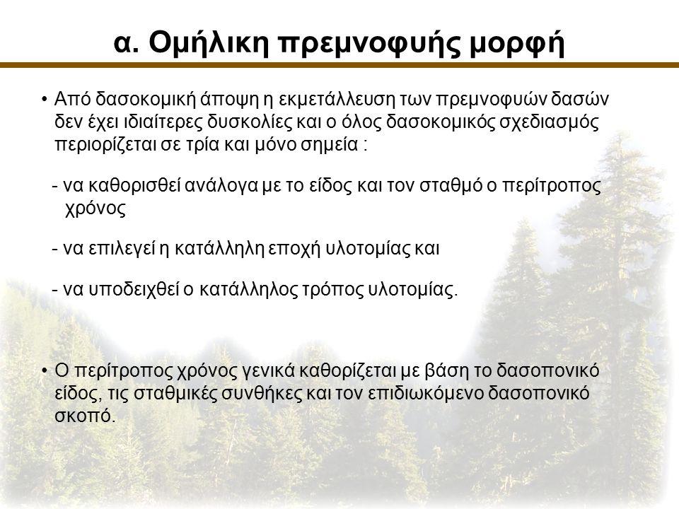 α. Ομήλικη πρεμνοφυής μορφή Από δασοκομική άποψη η εκμετάλλευση των πρεμνοφυών δασών δεν έχει ιδιαίτερες δυσκολίες και ο όλος δασοκομικός σχεδιασμός π