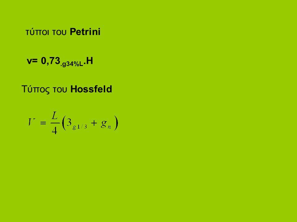 τύποι του Petrini v= 0,73.g34%L.H Τύπος του Hossfeld