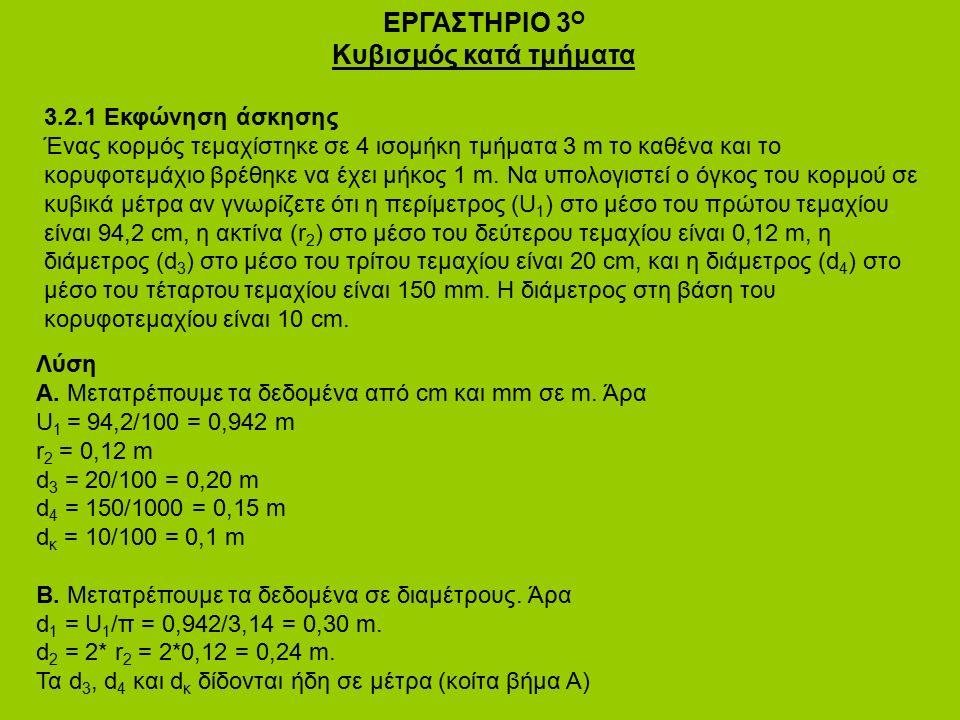 ΕΡΓΑΣΤΗΡΙΟ 3 Ο Κυβισμός κατά τμήματα 3.2.1 Εκφώνηση άσκησης Ένας κορμός τεμαχίστηκε σε 4 ισομήκη τμήματα 3 m το καθένα και το κορυφοτεμάχιο βρέθηκε να
