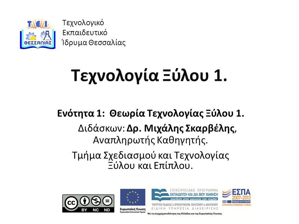 Τεχνολογικό Εκπαιδευτικό Ίδρυμα Θεσσαλίας Τεχνολογία Ξύλου 1.