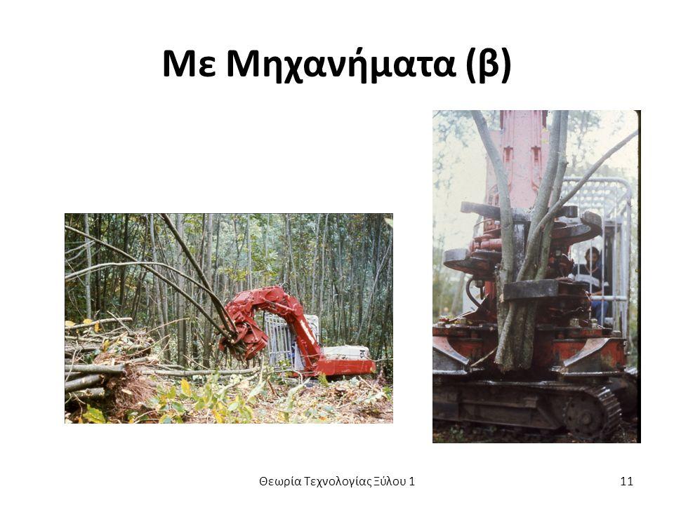 Με Μηχανήματα (β) Θεωρία Τεχνολογίας Ξύλου 111