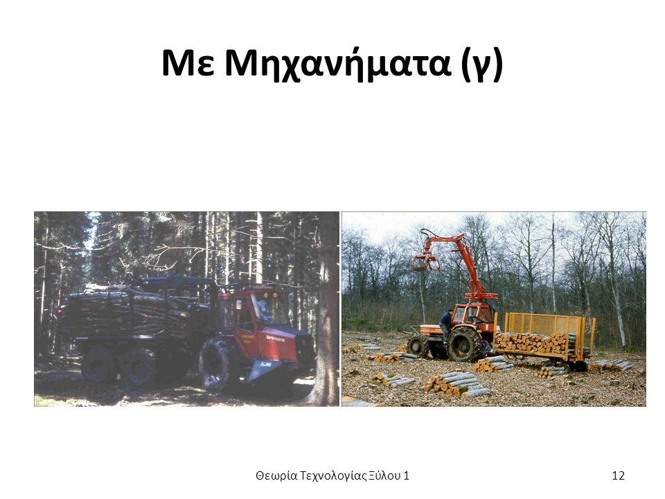 Με Μηχανήματα (γ) Θεωρία Τεχνολογίας Ξύλου 112