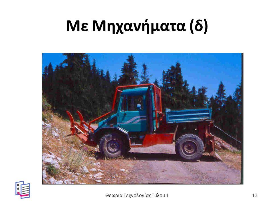 Με Μηχανήματα (δ) Θεωρία Τεχνολογίας Ξύλου 113