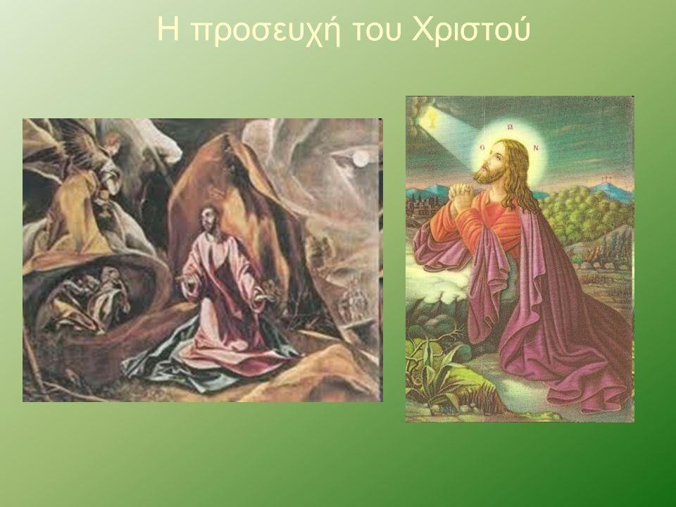 Η προσευχή του Χριστού