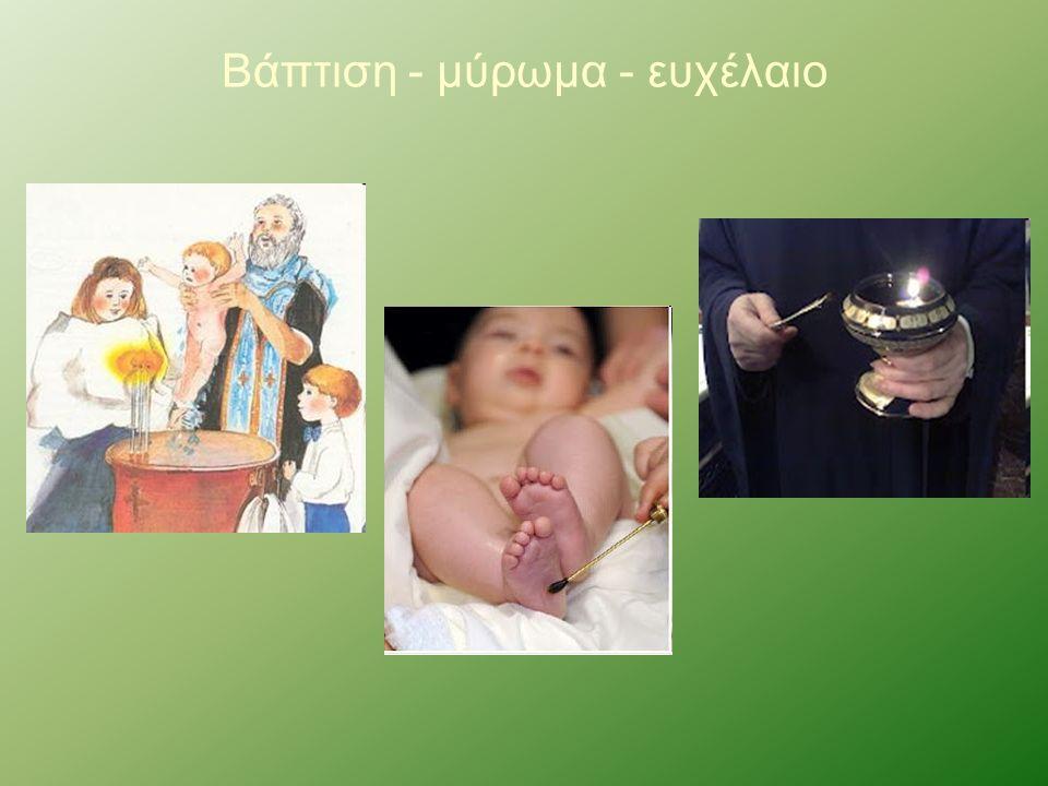 Βάπτιση - μύρωμα - ευχέλαιο