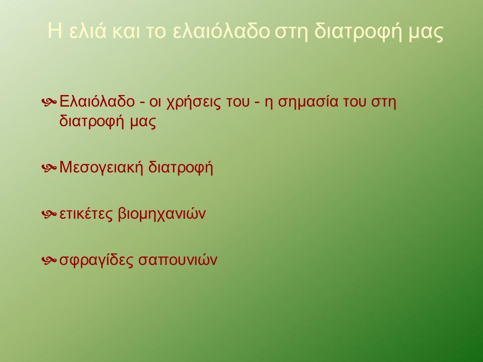 Η ελιά και το ελαιόλαδο στη διατροφή μας  Ελαιόλαδο - οι χρήσεις του - η σημασία του στη διατροφή μας  Μεσογειακή διατροφή  ετικέτες βιομηχανιών  σφραγίδες σαπουνιών