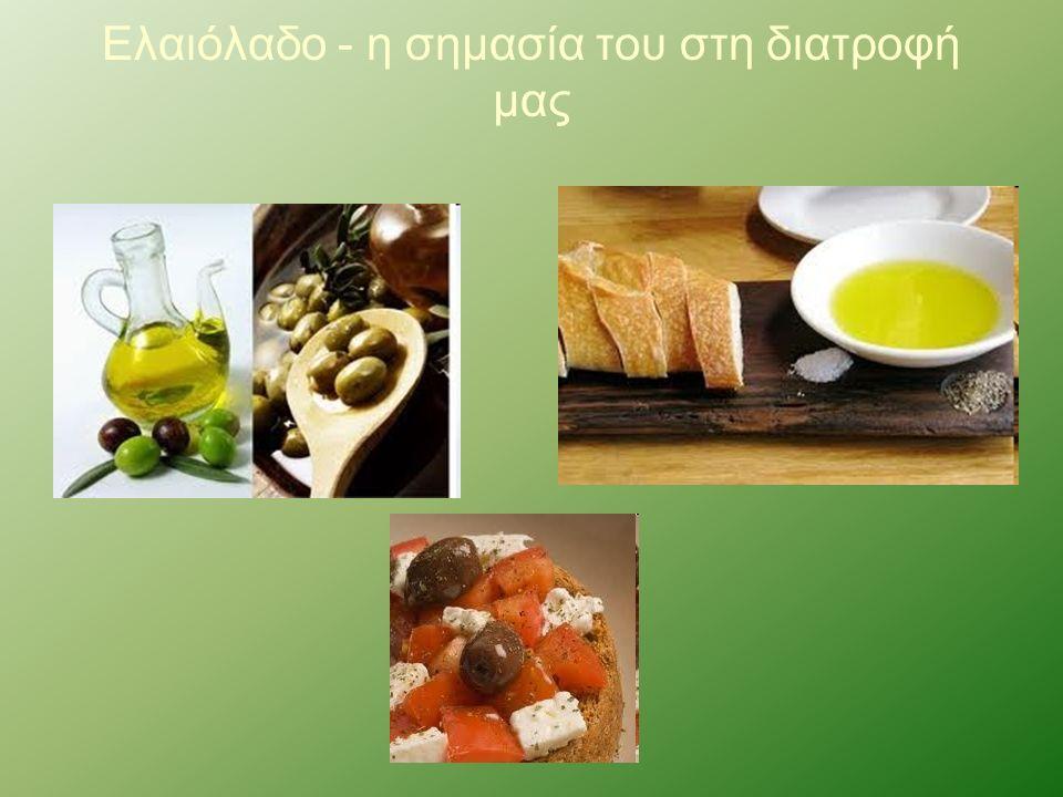 Ελαιόλαδο - η σημασία του στη διατροφή μας