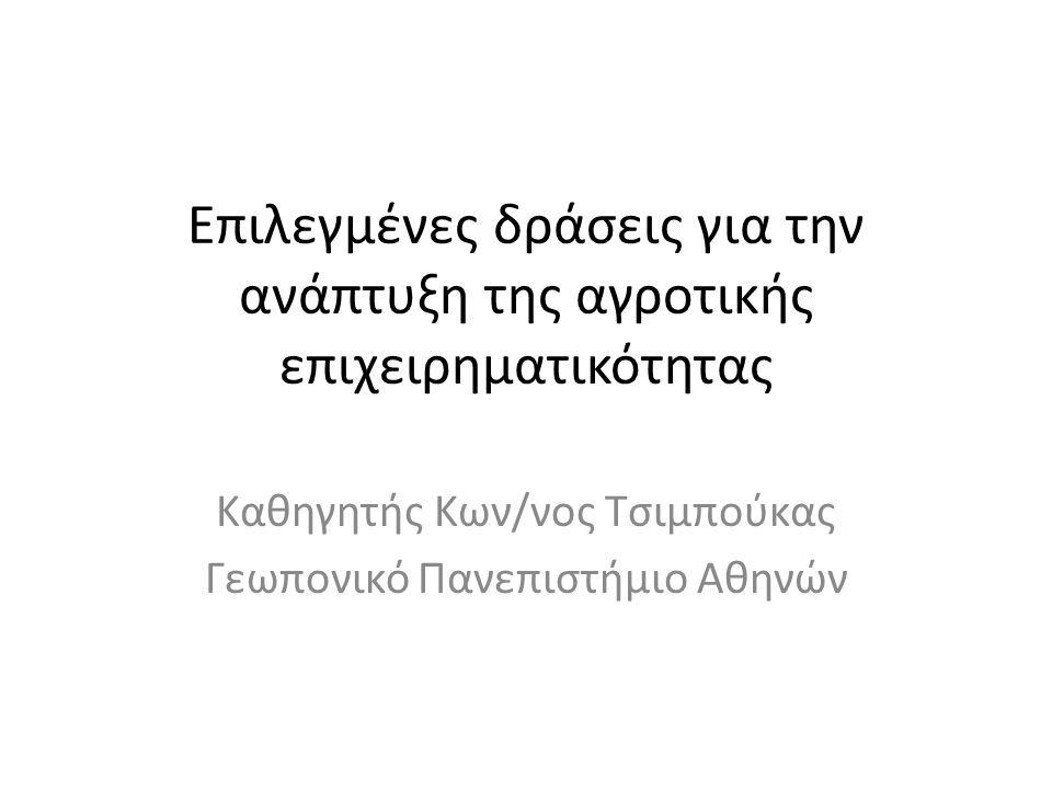 Επιλεγμένες δράσεις για την ανάπτυξη της αγροτικής επιχειρηματικότητας Καθηγητής Κων/νος Τσιμπούκας Γεωπονικό Πανεπιστήμιο Αθηνών