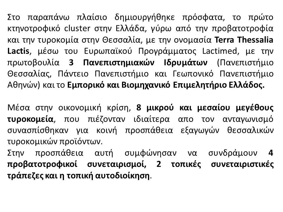 Στο παραπάνω πλαίσιο δημιουργήθηκε πρόσφατα, το πρώτο κτηνοτροφικό cluster στην Ελλάδα, γύρω από την προβατοτροφία και την τυροκομία στην Θεσσαλία, με την ονομασία Terra Thessalia Lactis, μέσω του Ευρωπαϊκού Προγράμματος Lactimed, με την πρωτοβουλία 3 Πανεπιστημιακών Ιδρυμάτων (Πανεπιστήμιο Θεσσαλίας, Πάντειο Πανεπιστήμιο και Γεωπονικό Πανεπιστήμιο Αθηνών) και το Εμπορικό και Βιομηχανικό Επιμελητήριο Ελλάδος.