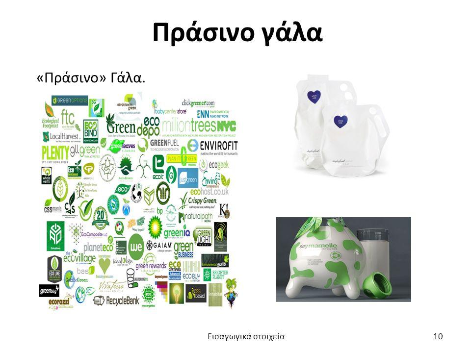 Πράσινο γάλα «Πράσινο» Γάλα. Εισαγωγικά στοιχεία 10