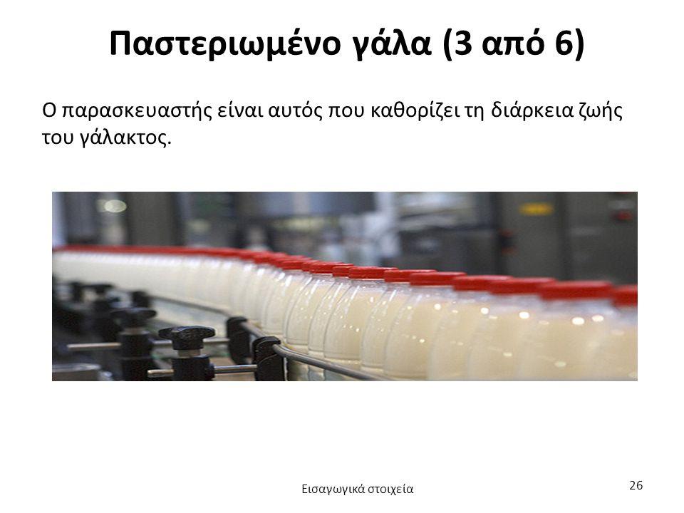 Παστεριωμένο γάλα (3 από 6) Ο παρασκευαστής είναι αυτός που καθορίζει τη διάρκεια ζωής του γάλακτος.