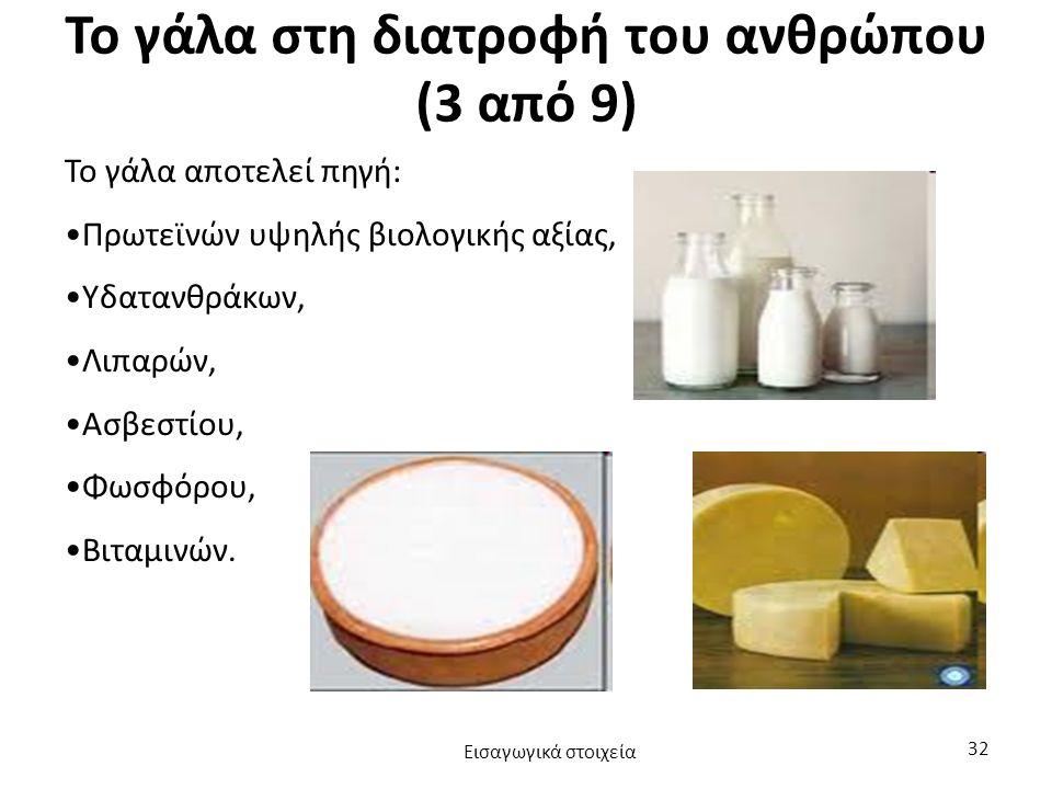 Το γάλα στη διατροφή του ανθρώπου (3 από 9) Το γάλα αποτελεί πηγή: Πρωτεϊνών υψηλής βιολογικής αξίας, Υδατανθράκων, Λιπαρών, Ασβεστίου, Φωσφόρου, Βιταμινών.