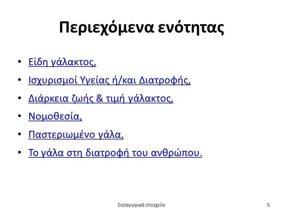 Διάρκεια ζωής & τιμή γάλακτος (4 από 4) Τι έχει στη διάθεσή του ο Έλληνας καταναλωτής; Εισαγωγικά στοιχεία 16