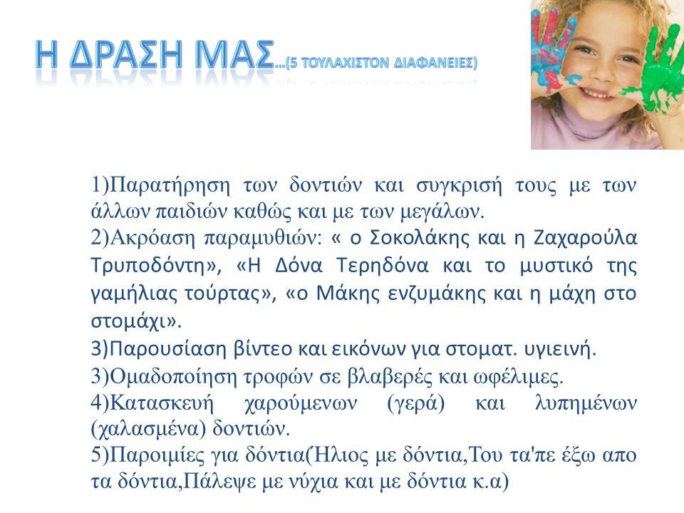 1)Παρατήρηση των δοντιών και συγκρισή τους με των άλλων παιδιών καθώς και με των μεγάλων. 2)Ακρόαση παραμυθιών: « ο Σοκολάκης και η Ζαχαρούλα Τρυποδόν