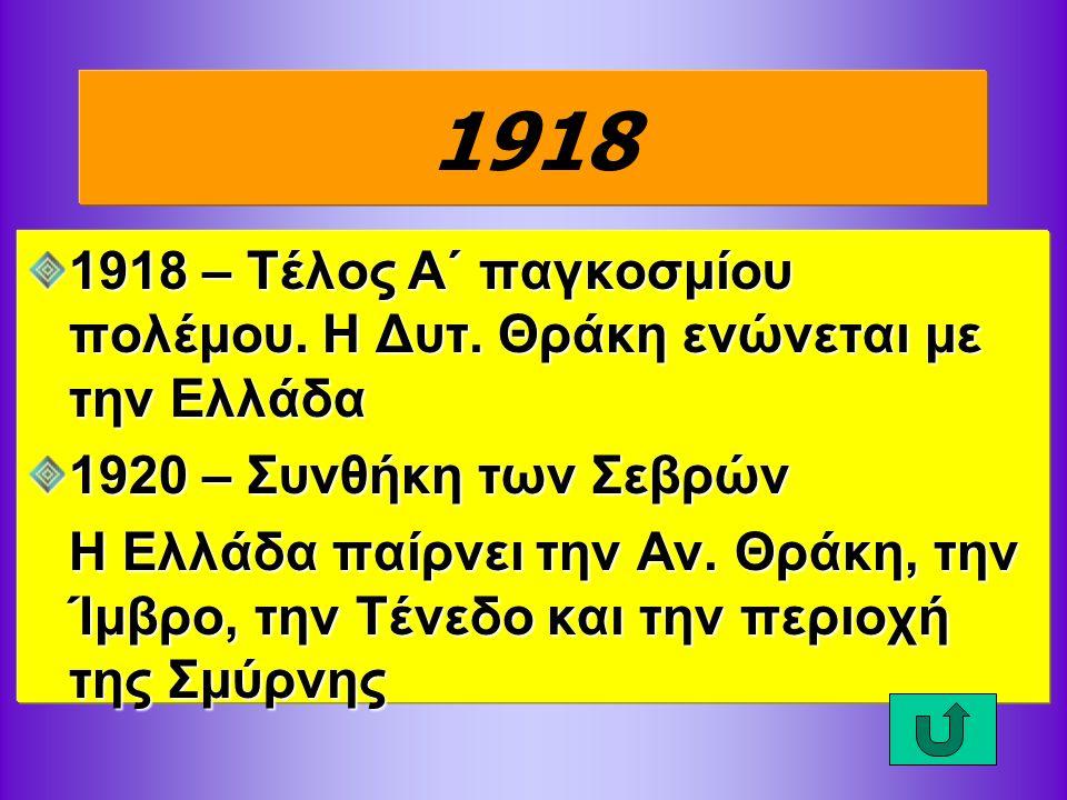 1918 1918 – Τέλος Α΄ παγκοσμίου πολέμου. Η Δυτ.