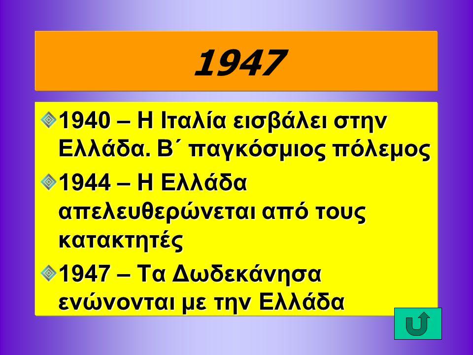 1947 1940 – Η Ιταλία εισβάλει στην Ελλάδα.