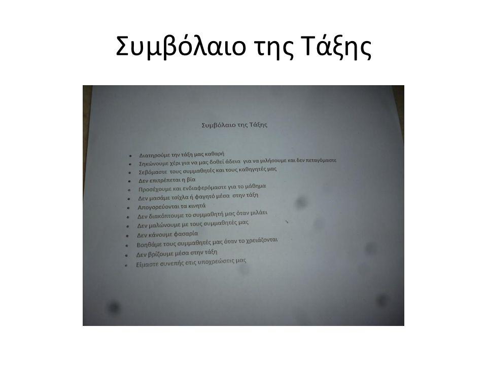 Συμβόλαιο της Τάξης