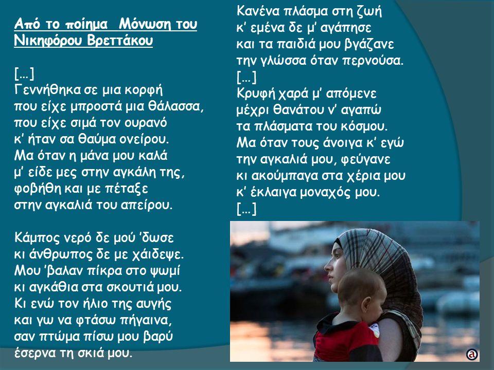 Από το ποίημα Μόνωση του Νικηφόρου Βρεττάκου […] Γεννήθηκα σε μια κορφή που είχε μπροστά μια θάλασσα, που είχε σιμά τον ουρανό κ' ήταν σα θαύμα ονείρου.