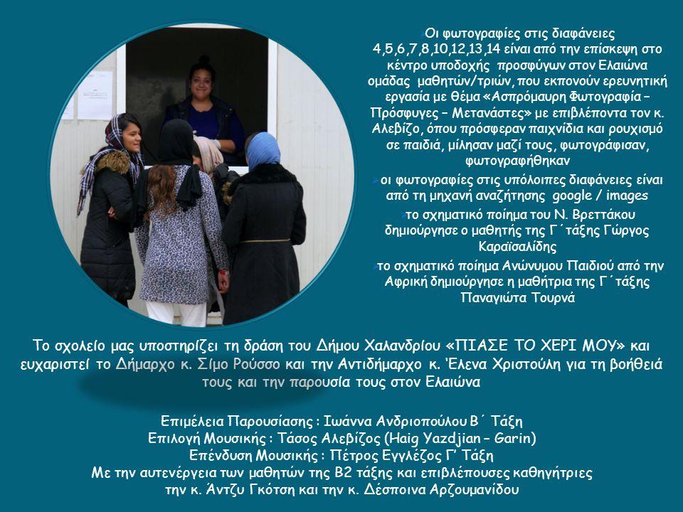 Το σχολείο μας υποστηρίζει τη δράση του Δήμου Χαλανδρίου «ΠΙΑΣΕ ΤΟ ΧΕΡΙ ΜΟΥ» και ευχαριστεί το Δήμαρχο κ.