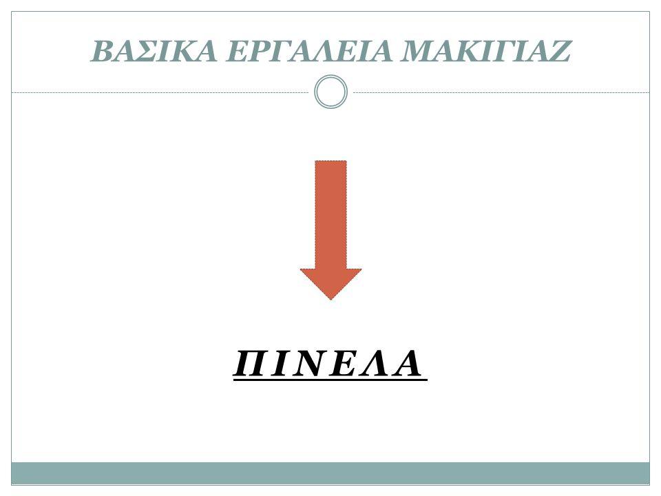 ΒΑΣΙΚΑ ΕΡΓΑΛΕΙΑ ΜΑΚΙΓΙΑΖ ΠΙΝΕΛΑ
