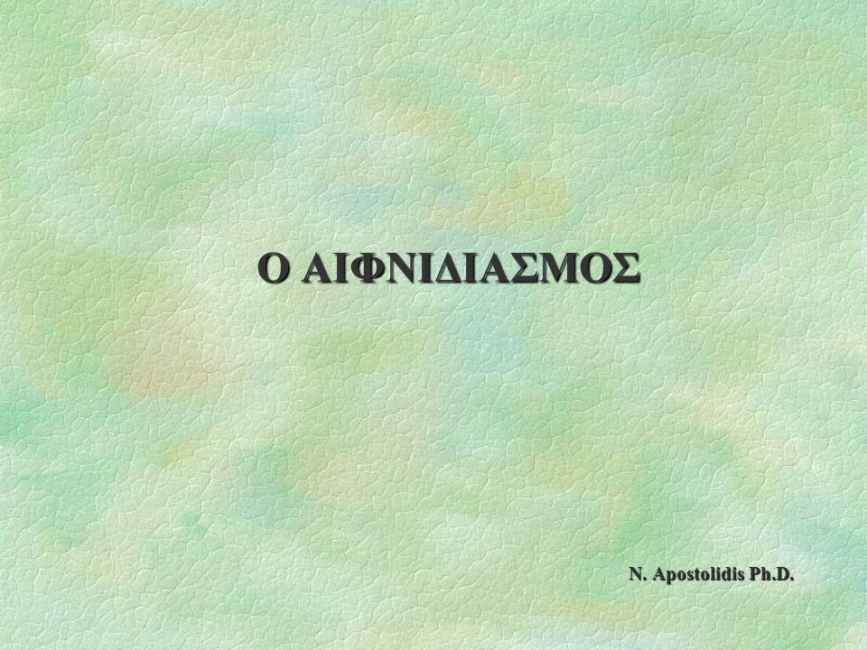 Ο ΑΙΦΝΙΔΙΑΣΜΟΣ N. Apostolidis Ph.D.