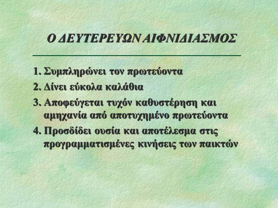 Ο ΔΕΥΤΕΡΕΥΩΝ ΑΙΦΝΙΔΙΑΣΜΟΣ 1. Συμπληρώνει τον πρωτεύοντα 2.