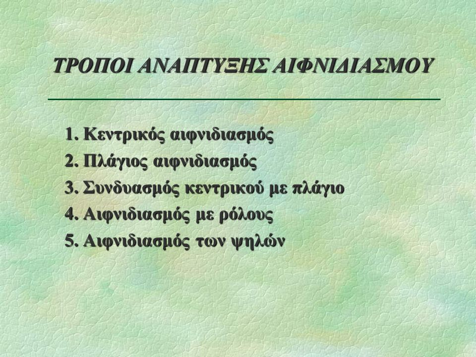 ΤΡΟΠΟΙ ΑΝΑΠΤΥΞΗΣ ΑΙΦΝΙΔΙΑΣΜΟΥ 1. Κεντρικός αιφνιδιασμός 2. Πλάγιος αιφνιδιασμός 3. Συνδυασμός κεντρικού με πλάγιο 4. Αιφνιδιασμός με ρόλους 5. Αιφνιδι