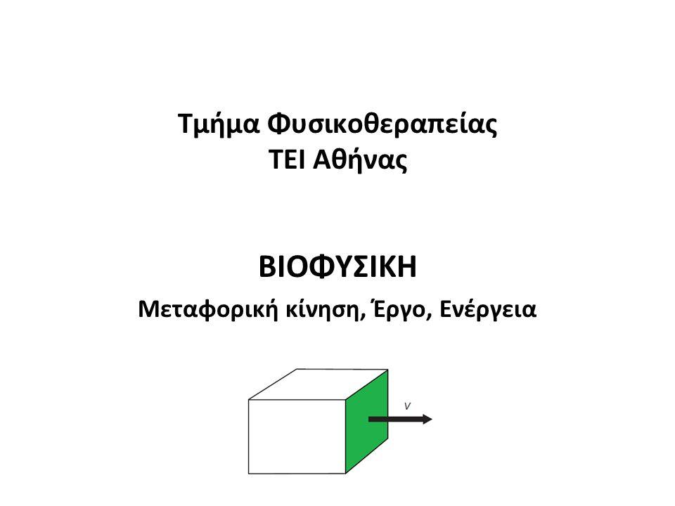 Τμήμα Φυσικοθεραπείας ΤΕΙ Αθήνας ΒΙΟΦΥΣΙΚΗ Μεταφορική κίνηση, Έργο, Ενέργεια