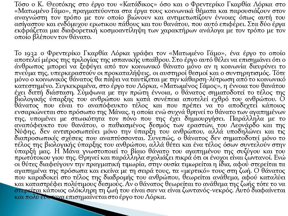 Τόσο ο Κ. Θεοτόκης στο έργο του «Κατάδικος» όσο και ο Φρεντερίκο Γκαρθία Λόρκα στο «Ματωμένο Γάμο», πραγματεύονται στα έργα τους κοινωνικά θέματα και