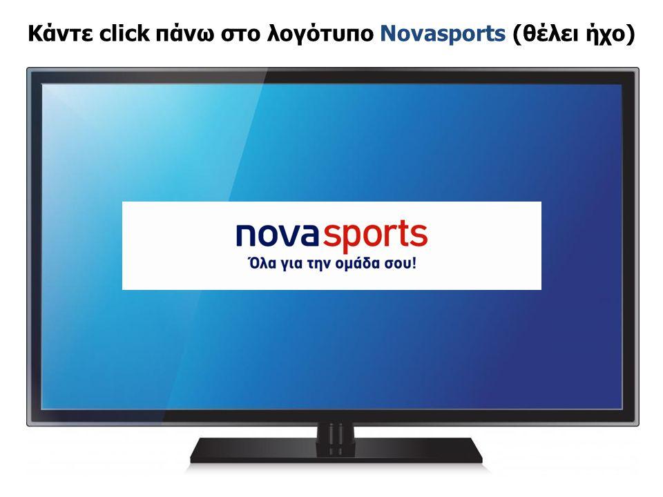 Κάντε click πάνω στο λογότυπο Novasports (θέλει ήχο)
