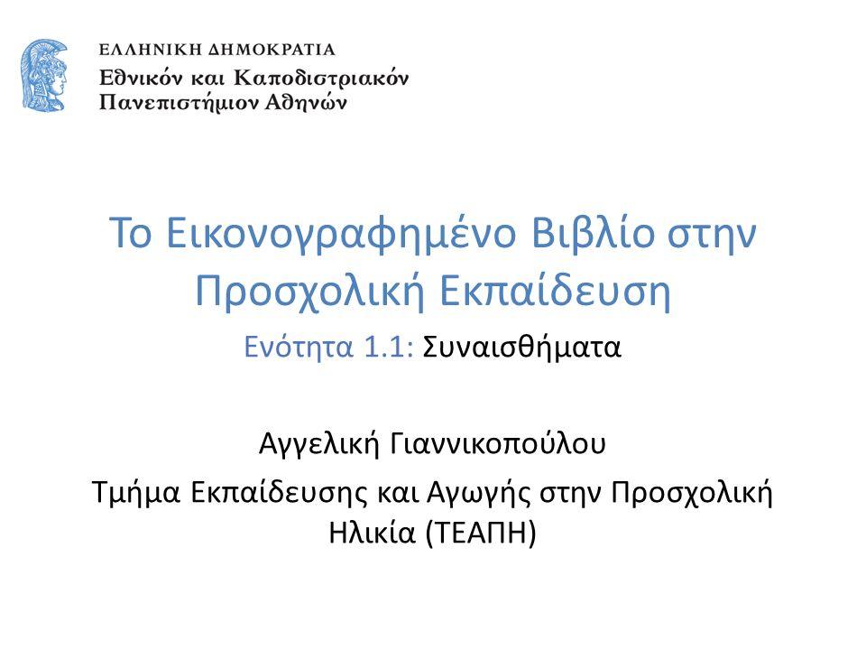 12 Συναισθήματα Σημείωμα Αναφοράς Copyright Εθνικόν και Καποδιστριακόν Πανεπιστήμιον Αθηνών, Αγγελική Γιαννικοπούλου 2015.
