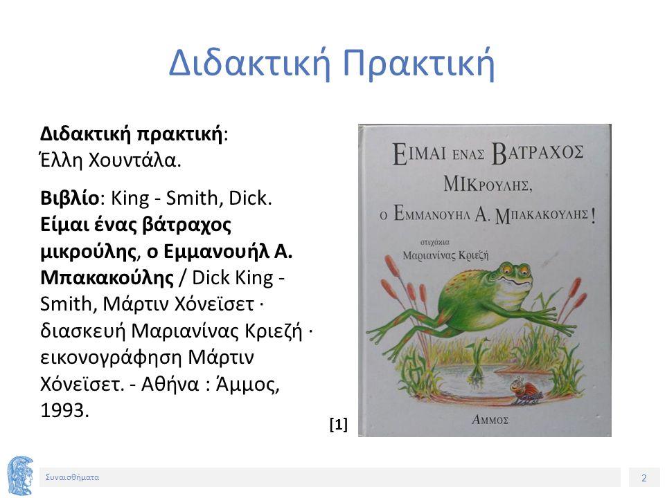 3 Συναισθήματα Ανάγνωση του βιβλίου Αρχικά, διαβάσαμε το βιβλίο: «Είμαι ένας βάτραχος μικρούλης, ο Εμμανουήλ Α.