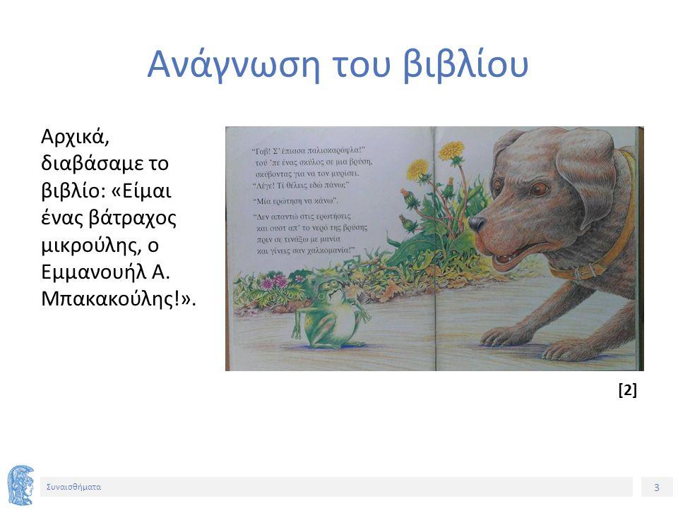 4 Συναισθήματα Μετά την ανάγνωση Αφού διαβάσαμε το βιβλίο, συζητήσαμε στην παρεούλα για το συναίσθημα της αγάπης και τα παιδιά μίλησαν για τους δικούς τους αγαπημένους.