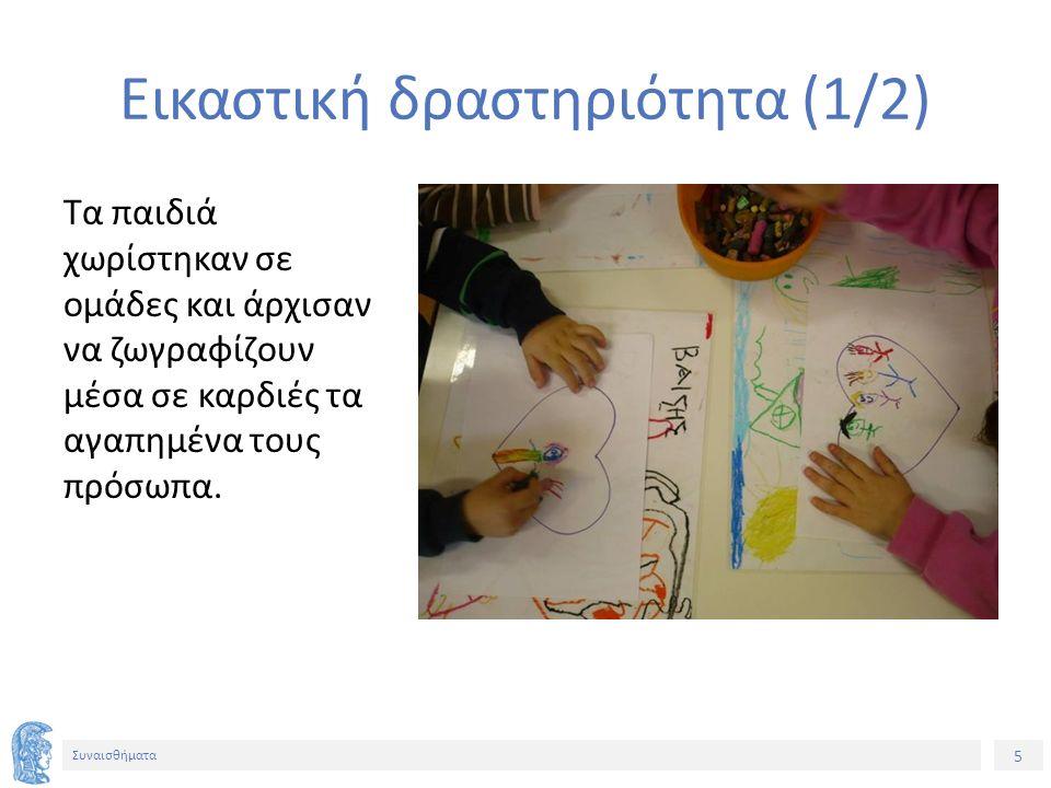 5 Συναισθήματα Εικαστική δραστηριότητα (1/2) Τα παιδιά χωρίστηκαν σε ομάδες και άρχισαν να ζωγραφίζουν μέσα σε καρδιές τα αγαπημένα τους πρόσωπα.