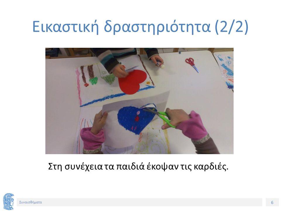 7 Συναισθήματα Παρουσίαση των έργων των παιδιών Τις παρουσίασαν στην παρεούλα λέγοντας το καθένα ποιον ή ποιους «είχαν στην καρδιά τους».
