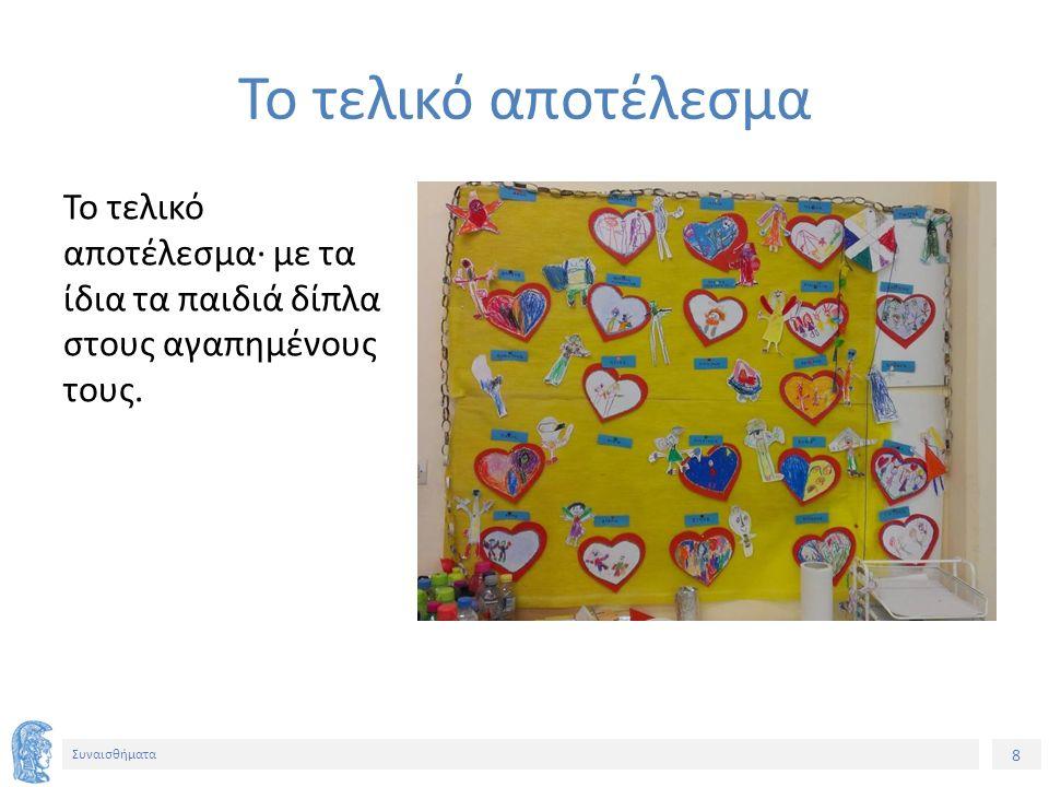 9 Συναισθήματα Χρηματοδότηση Το παρόν εκπαιδευτικό υλικό έχει αναπτυχθεί στo πλαίσιo του εκπαιδευτικού έργου του διδάσκοντα.