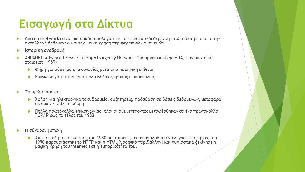 Εισαγωγή στα Δίκτυα  Δίκτυο (network) είναι μια ομάδα υπολογιστών που είναι συνδεδεμένοι μεταξύ τους με σκοπό την ανταλλαγή δεδομένων και την κοινή χρήση περιφερειακών συσκευών.