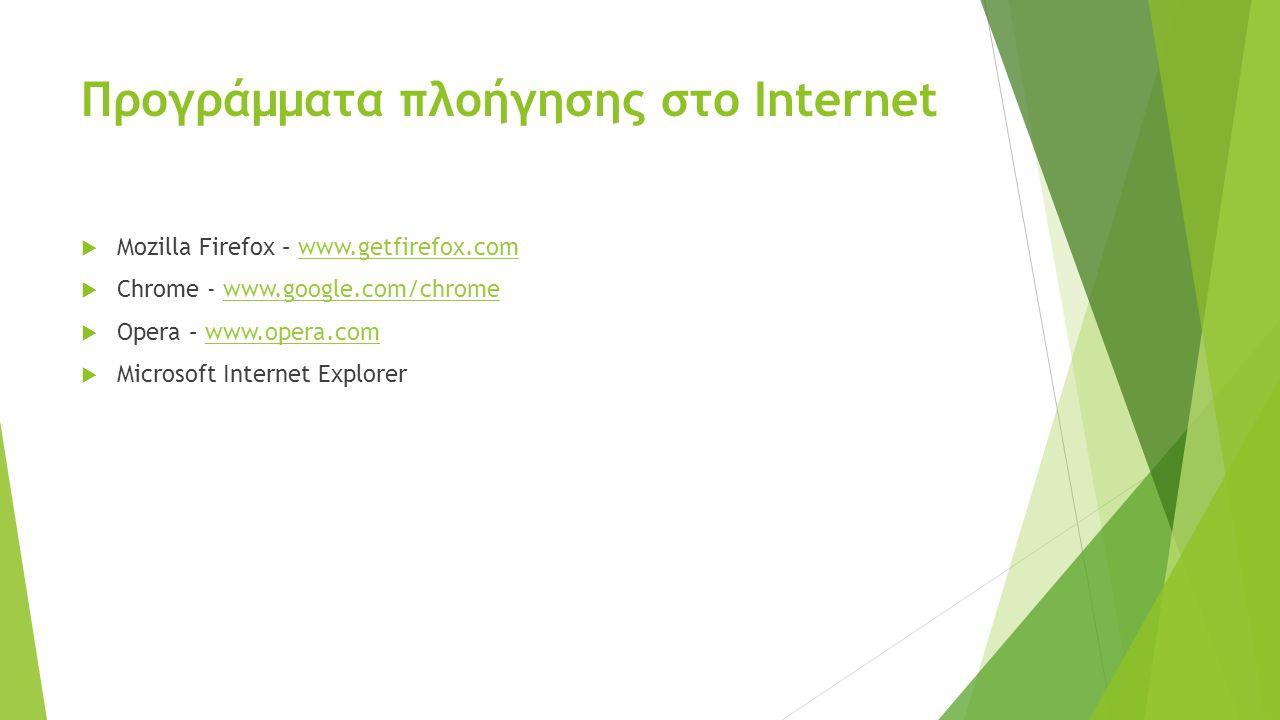 Προγράμματα πλοήγησης στο Internet  Mozilla Firefox – www.getfirefox.comwww.getfirefox.com  Chrome - www.google.com/chromewww.google.com/chrome  Opera – www.opera.comwww.opera.com  Microsoft Internet Explorer