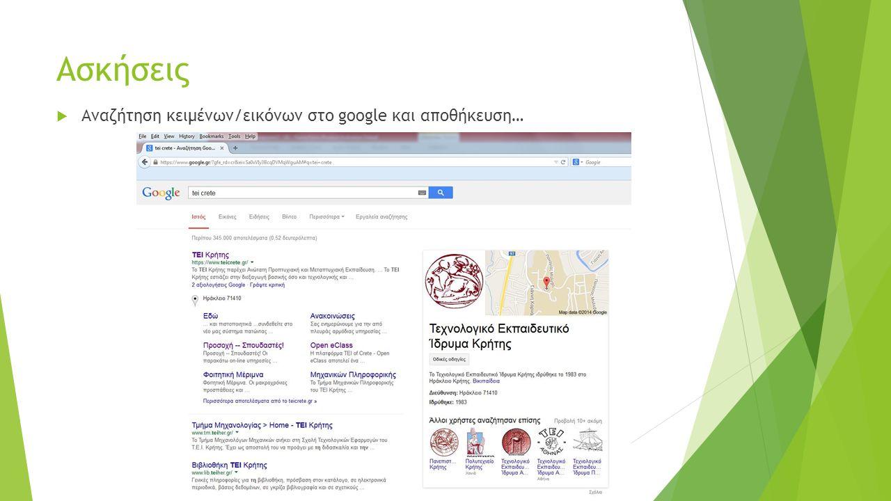Ασκήσεις  Αναζήτηση κειμένων/εικόνων στο google και αποθήκευση…