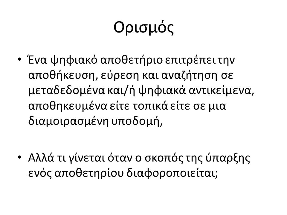 Αποθετήρια Γενικού Σκοπού CLOE: Cooperative Learning Object Exchange, – http://cloe.on.ca/ http://cloe.on.ca/ European Knowledge Pool System (ARIADNE) – http://www.ariadne-eu.org/ http://www.ariadne-eu.org/ Multimedia Educational Resource for Learning and Online Teaching (MERLOT) – http://www.merlot.org http://www.merlot.org