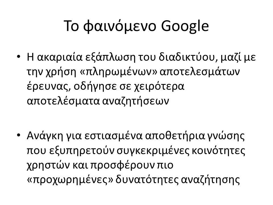Το φαινόμενο Google Η ακαριαία εξάπλωση του διαδικτύου, μαζί με την χρήση «πληρωμένων» αποτελεσμάτων έρευνας, οδήγησε σε χειρότερα αποτελέσματα αναζητήσεων Ανάγκη για εστιασμένα αποθετήρια γνώσης που εξυπηρετούν συγκεκριμένες κοινότητες χρηστών και προσφέρουν πιο «προχωρημένες» δυνατότητες αναζήτησης