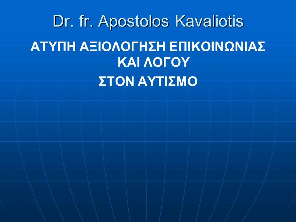 Dr. fr. Apostolos Kavaliotis ΑΤΥΠΗ AΞΙΟΛΟΓΗΣΗ ΕΠΙΚΟΙΝΩΝΙΑΣ ΚΑΙ ΛΟΓΟΥ ΣΤΟΝ ΑΥΤΙΣΜΟ